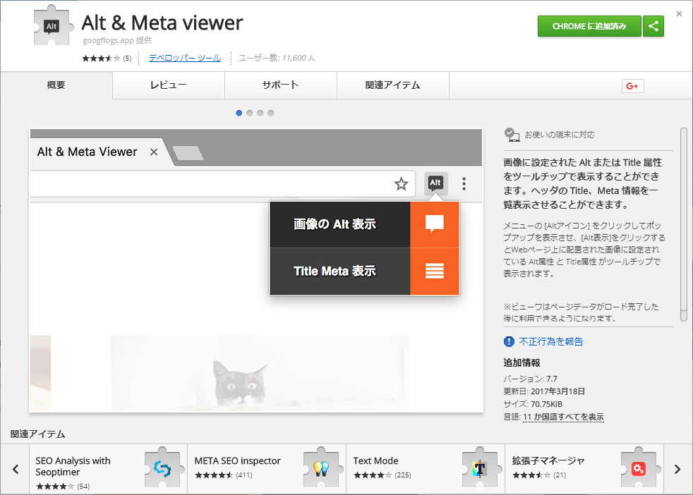 altandmetaviewer