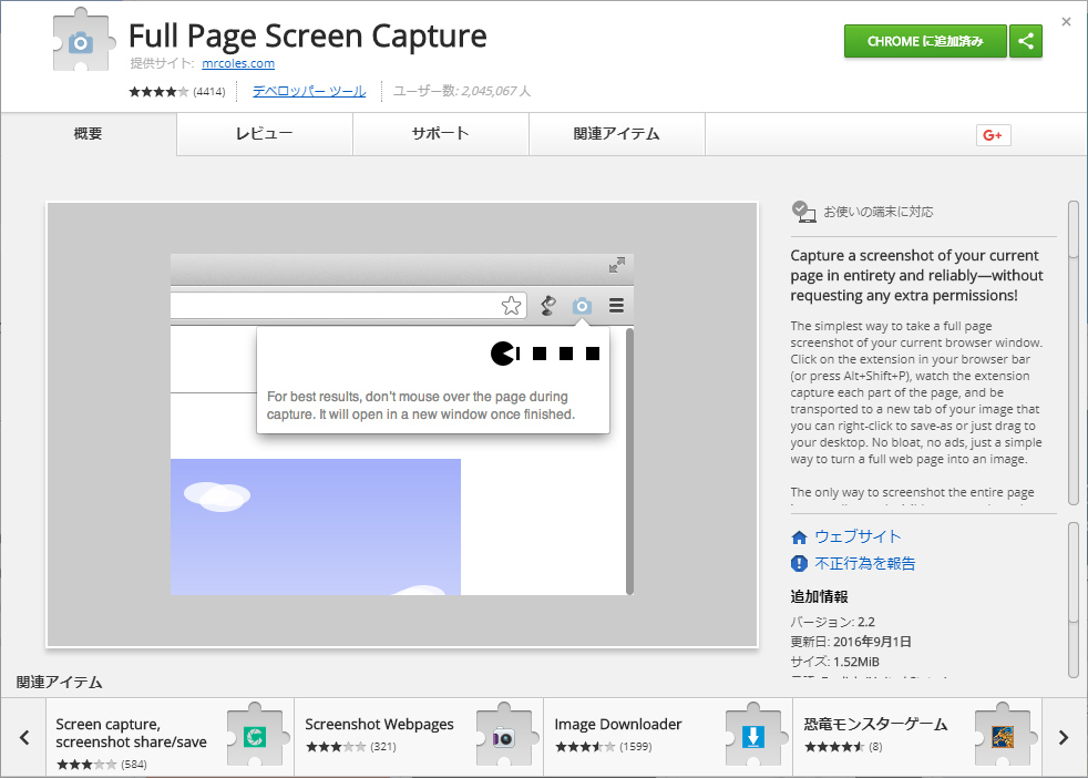 fullpage-screen-capture