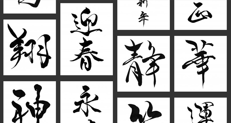 筆文字の無料素材サイトを作りました 商用可 Webデザイナーブログ
