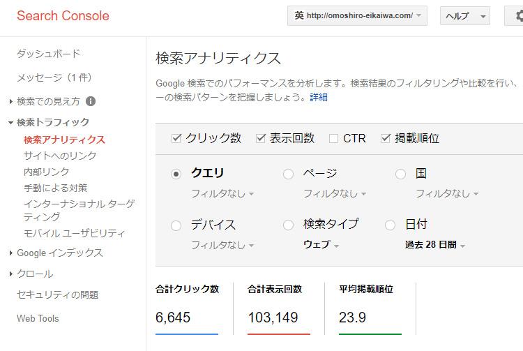 サチコ サーチコンソール とは サイトの検索順位をチェックしよう