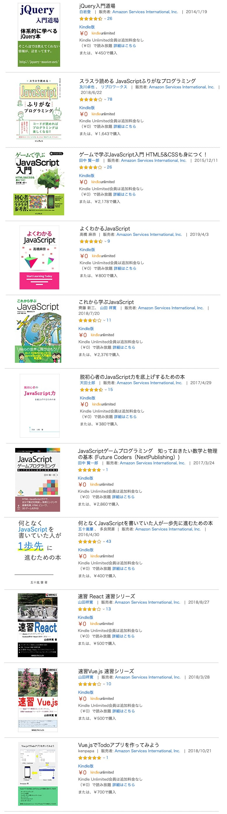 Kindle Unlimitedで読めるプログラミングの本