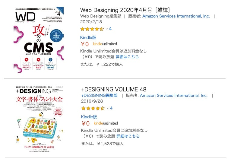 Kindle Unlimitedで読めるデザイン雑誌
